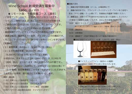 Wine_school_Zoom_Web.jpg